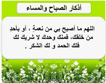 بالصور اذكار الصباح والمساء والنوم , صور اذكار الصباح و المساء 5098 1