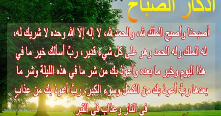 بالصور اذكار الصباح والمساء والنوم , صور اذكار الصباح و المساء 5098 2