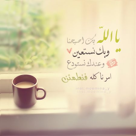 بالصور اذكار الصباح والمساء والنوم , صور اذكار الصباح و المساء 5098 4