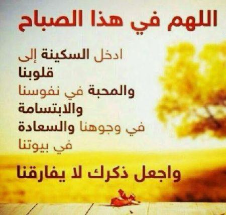بالصور اذكار الصباح والمساء والنوم , صور اذكار الصباح و المساء 5098 8