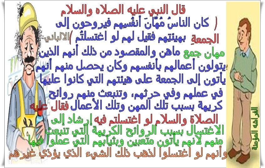 بالصور حكم قول جمعة مباركة , الحكم الديني لقول جمعه مباركة 5109 2