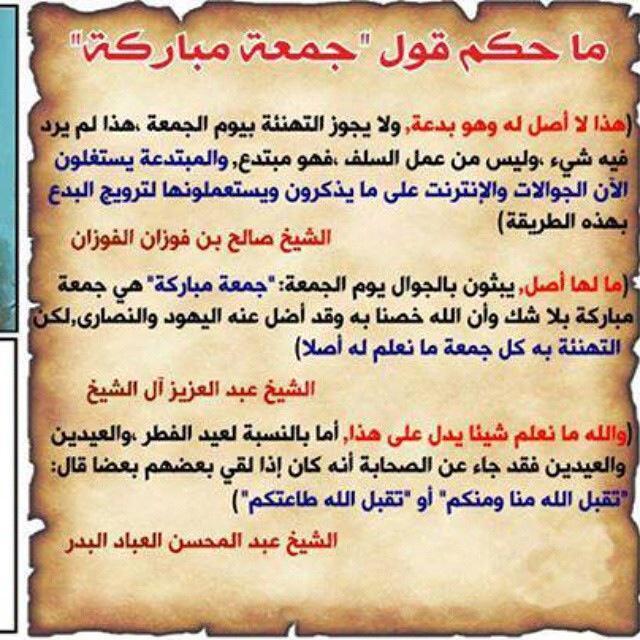بالصور حكم قول جمعة مباركة , الحكم الديني لقول جمعه مباركة 5109