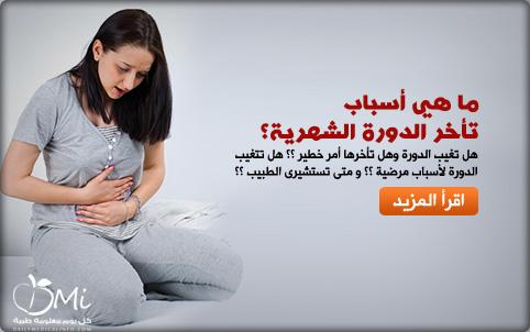 صور اعراض الدورة الشهرية , ما هي اعراض الدوره الشهريه