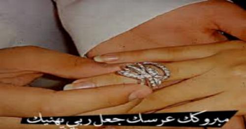 بالصور تهنئة زواج , صور تهاني مميزة 5137 2