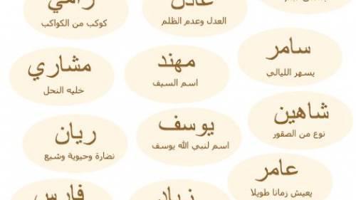 صوره اجمل الاسماء العربية , اسماء رائعه جدا عربيه