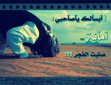 بالصور صور عن الصلاة , خلفيات عن الصلاه 5161 9