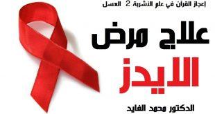 بالصور علاج مرض الايدز , احدث علاج للايدز 5175 2 310x165