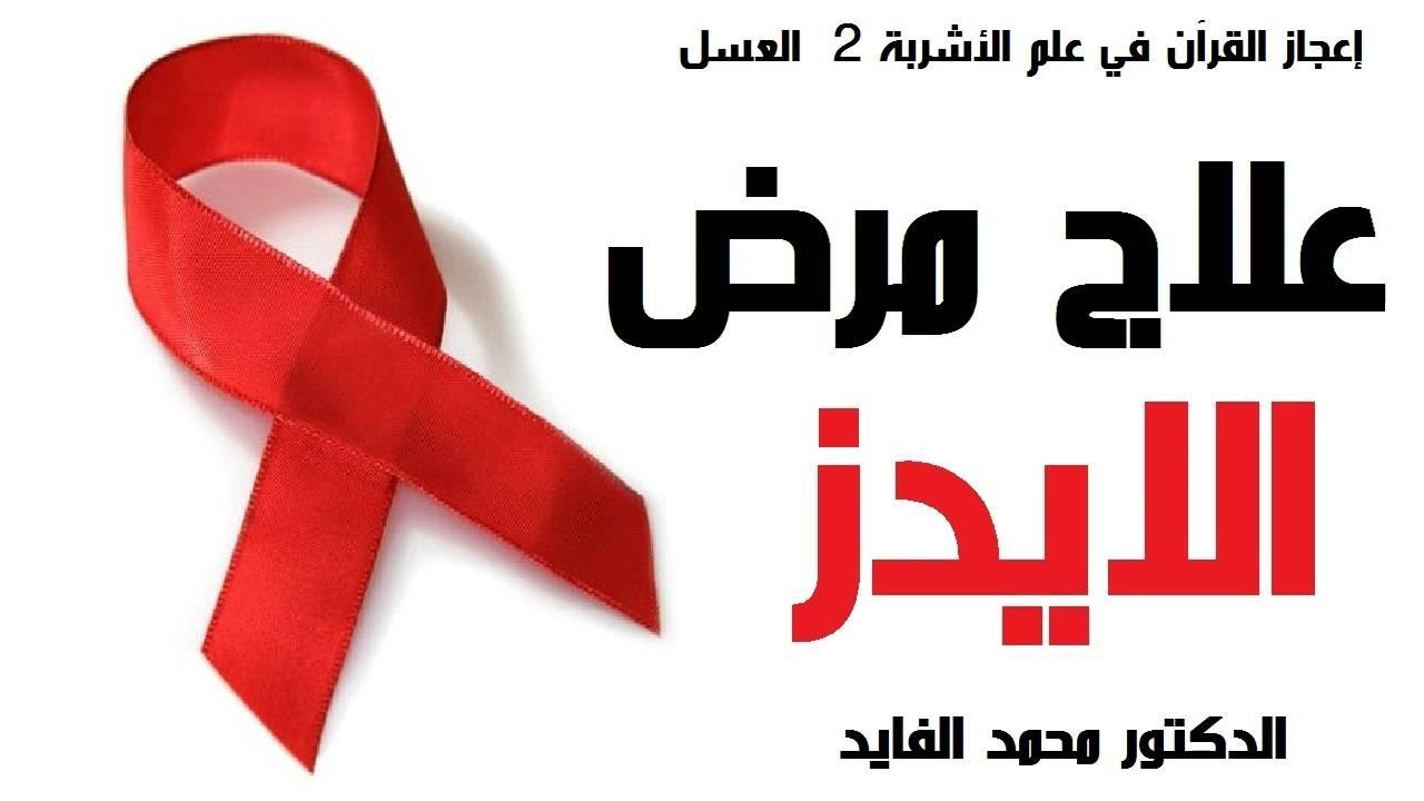 بالصور علاج مرض الايدز , احدث علاج للايدز 5175