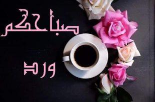 صوره رمزيات صباح الخير , صور صباح الخير