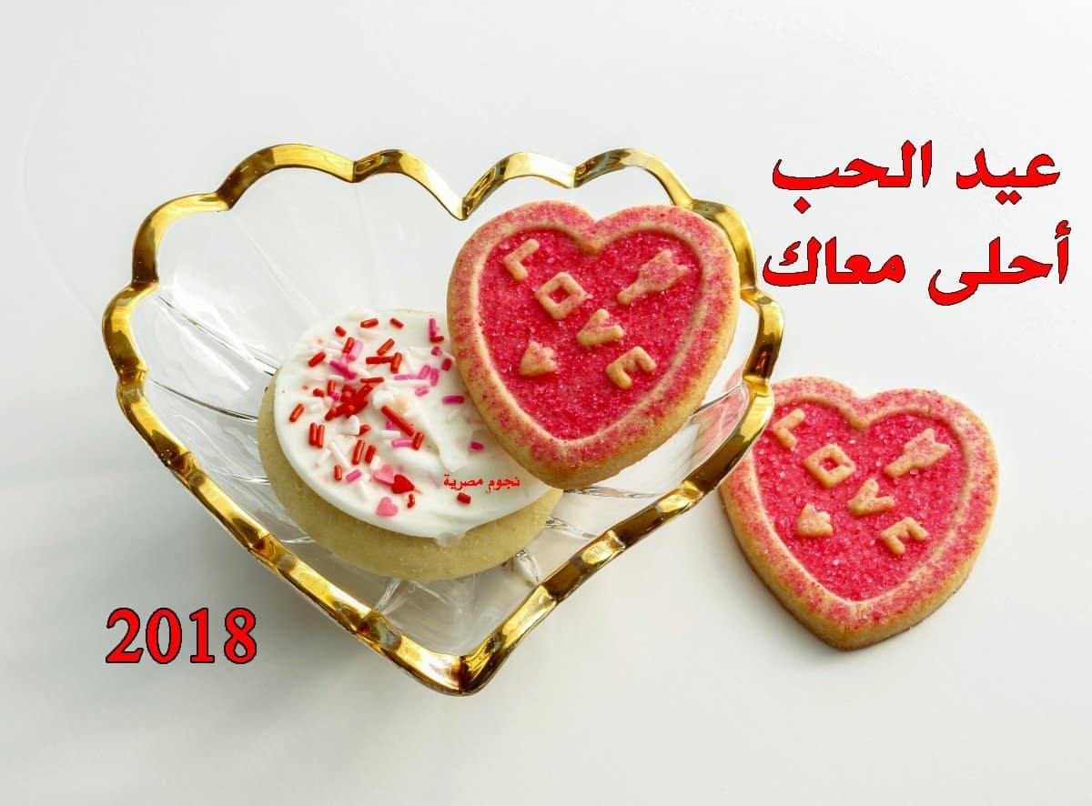 بالصور رسائل عن الحب , صور لعيد الحب 5203 1