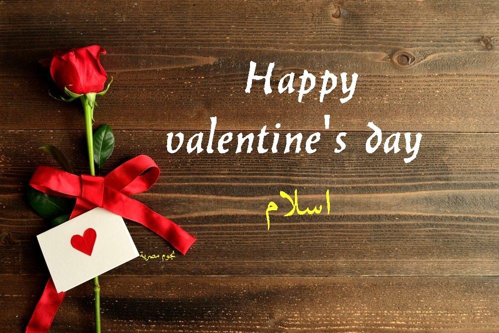 بالصور رسائل عن الحب , صور لعيد الحب 5203 19