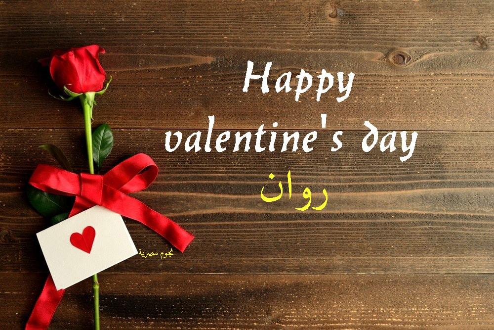 بالصور رسائل عن الحب , صور لعيد الحب 5203 20