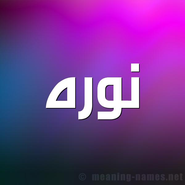 صوره معنى اسم نورة ٖ ما معنى اسم نورة