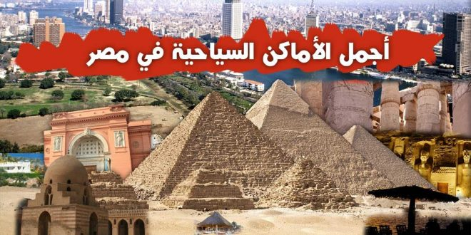 صورة صور عن مصر ٖ اهم المعالم الموجودة فى القاهرة