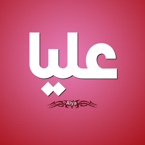 صور معنى اسم علياء ٖ ما معنى اسم علياء