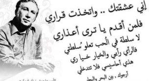 صوره شعر نزار قباني في الغزل , من اجمل ابيات شعر نزار قباني