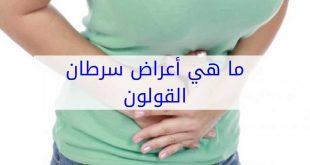 صوره اعراض سرطان القولون , ما هي اعراض سرطان القولون