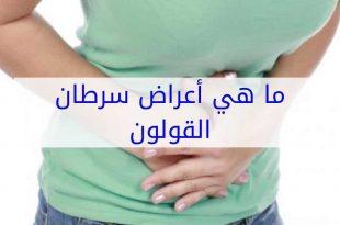 بالصور اعراض سرطان القولون , ما هي اعراض سرطان القولون 655 3 310x205
