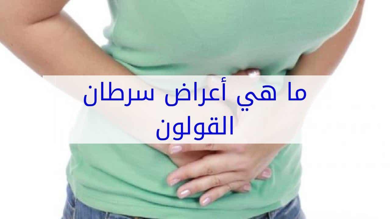 صورة اعراض سرطان القولون , ما هي اعراض سرطان القولون