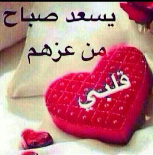 بالصور صباح الخير يا حبيبي , اجمل صباح الخير لاجمل حبيب 710 1