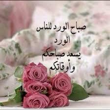 بالصور صباح الخير يا حبيبي , اجمل صباح الخير لاجمل حبيب 710 10