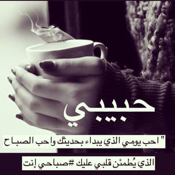 بالصور صباح الخير يا حبيبي , اجمل صباح الخير لاجمل حبيب 710 3