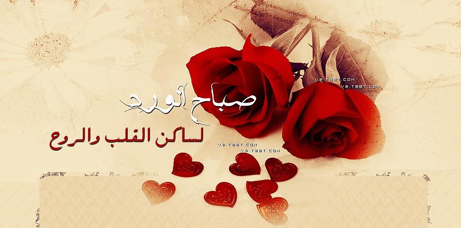 بالصور صباح الخير يا حبيبي , اجمل صباح الخير لاجمل حبيب 710 4