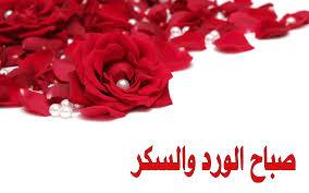 بالصور صباح الخير يا حبيبي , اجمل صباح الخير لاجمل حبيب 710 5