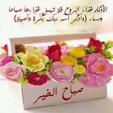 بالصور صباح الخير يا حبيبي , اجمل صباح الخير لاجمل حبيب 710 6
