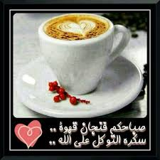 بالصور صباح الخير يا حبيبي , اجمل صباح الخير لاجمل حبيب 710 7