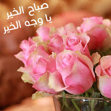 بالصور صباح الخير يا حبيبي , اجمل صباح الخير لاجمل حبيب 710 8