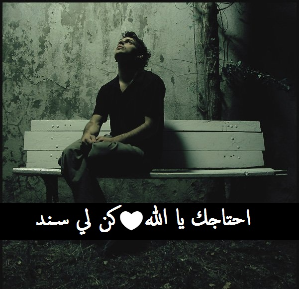 صوره اجمل الصور الحزينة جدا , اقوي صور حزينة جدا