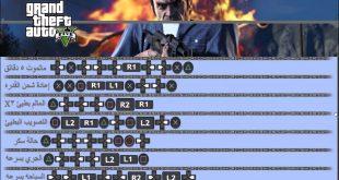 صور رموز قراند5 , اكواد لعبة قراند5