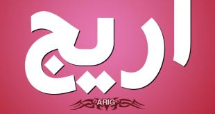 صوره معنى اسم اريج , ما معنى اسم اريج