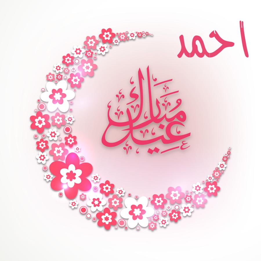 بالصور صور متحركه للعيد , اروع الصور المتحركة للعيد 1027 1