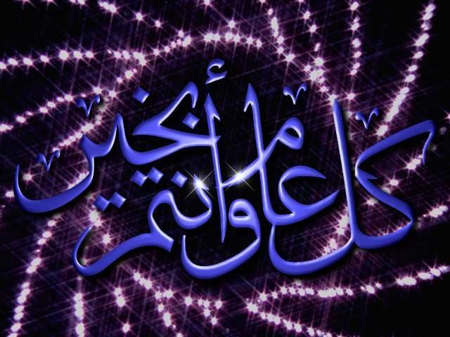 بالصور صور متحركه للعيد , اروع الصور المتحركة للعيد 1027 2
