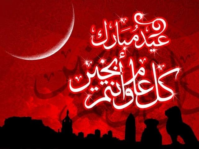 بالصور صور متحركه للعيد , اروع الصور المتحركة للعيد 1027 5
