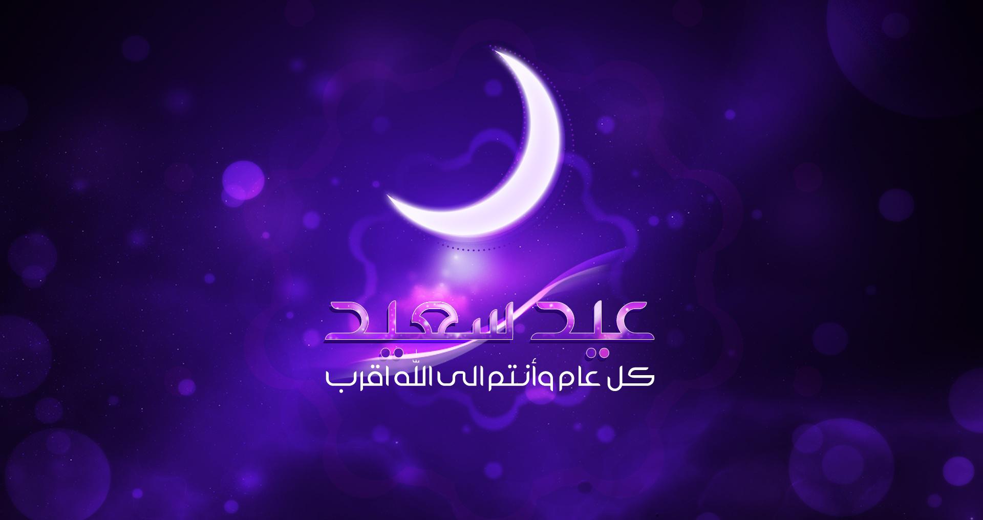 بالصور صور متحركه للعيد , اروع الصور المتحركة للعيد 1027