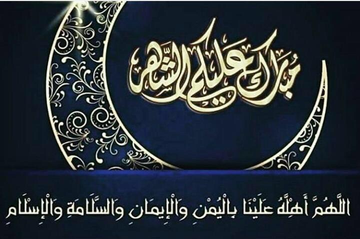 بالصور تهنئه برمضان , تهاني رمضانيه للاقارب والاحباب 1035 1