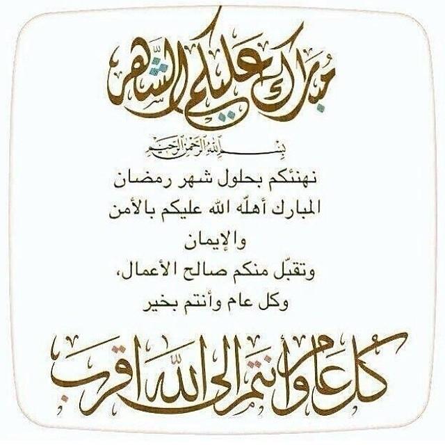 بالصور تهنئه برمضان , تهاني رمضانيه للاقارب والاحباب 1035 11
