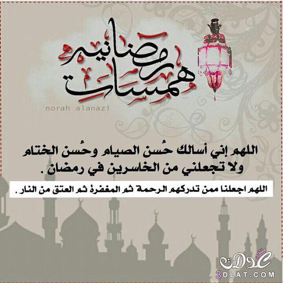 بالصور تهنئه برمضان , تهاني رمضانيه للاقارب والاحباب 1035 2