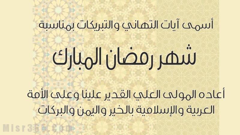 بالصور تهنئه برمضان , تهاني رمضانيه للاقارب والاحباب 1035 5