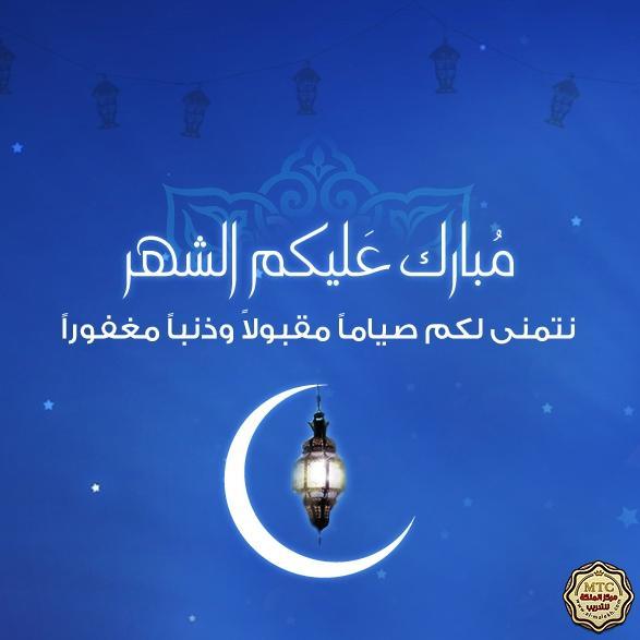 بالصور تهنئه برمضان , تهاني رمضانيه للاقارب والاحباب 1035 6