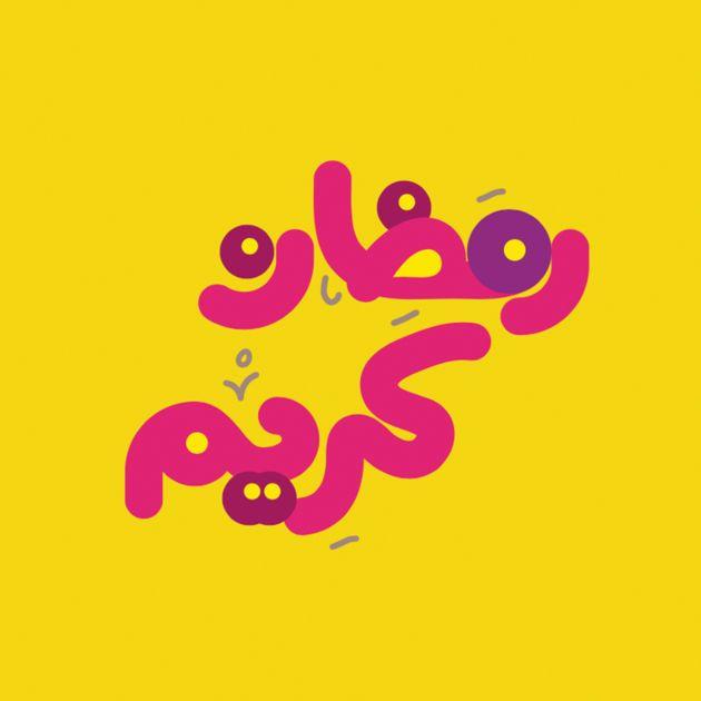 بالصور تهنئه برمضان , تهاني رمضانيه للاقارب والاحباب 1035 8