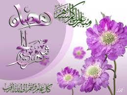 بالصور تهنئه برمضان , تهاني رمضانيه للاقارب والاحباب 1035 9