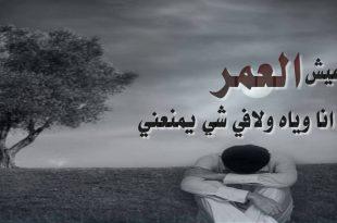 بالصور كلمات حزينه قصيره , احزن الكلمات القصيرة 1038 13 310x205