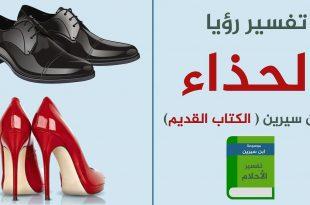 صوره الحذاء في المنام للمتزوجة , تفسير حلم رؤية الحذاء في المنام للمتزوجة