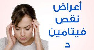 بالصور ماهي اعراض نقص فيتامين د , علامات نقص فيتامين د 1055 3 310x165