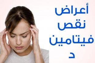 صورة ماهي اعراض نقص فيتامين د , علامات نقص فيتامين د