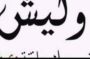 بالصور شعر عتاب للحبيب , اروع اشعار العتاب للحبيب 1088 12 310x205